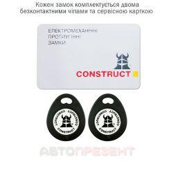 Электромеханический замок CONSTRUCT e-SAFETRONIC