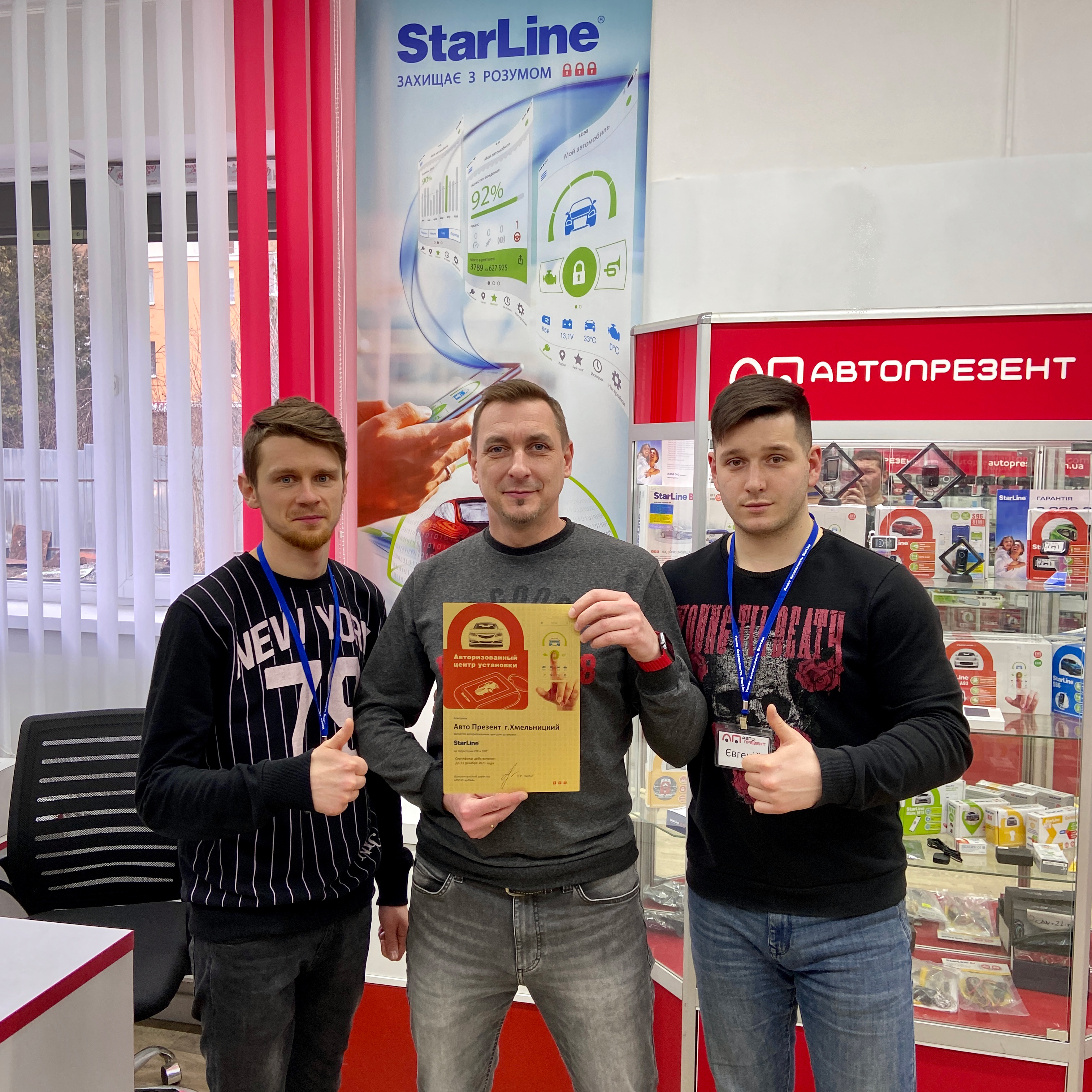 Certificate_Starline